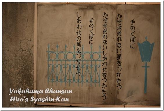 YokohamaChanson